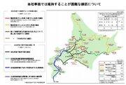 JR北海道、路線の半分は単独維持が困難 13区間1237キロを公表