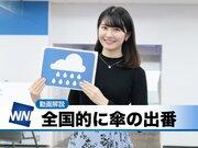 あす11月18日(日)のウェザーニュース・お天気キャスター解説