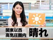 11月18日(水)朝のウェザーニュース・お天気キャスター解説