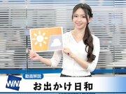 11月18日(日)朝のウェザーニュース・お天気キャスター解説