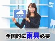 11月18日(月)朝のウェザーニュース・お天気キャスター解説