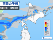 北海道では冷たい雨 しばらくスッキリしない天気続く