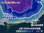 週末の三連休は冬本番の寒気到来 北海道は積雪 関東以西も5℃以下に