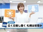 あす11月20日(火)のウェザーニュース・お天気キャスター解説