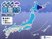 19日(月)帰宅時の天気 雨のエリア縮小も日本海側で傘の出番続く