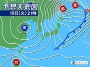 北海道は午後以降に雪が強まる 吹雪による視界不良に注意