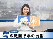 11月19日(月)朝のウェザーニュース・お天気キャスター解説