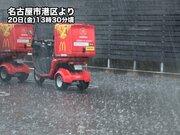 名古屋など東海で激しい雨 落雷や突風にも注意