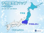 12月〜3月の降雪傾向 暖冬傾向でも、関東は黒潮大蛇行で雪が多い可能性