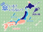 ひと目でわかる傘マップ 11月21日(土)
