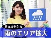 あす11月22日(日)のウェザーニュース お天気キャスター解説