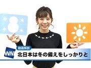 11月21日(水)朝のウェザーニュース・お天気キャスター解説