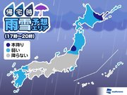 21日(水)帰宅時の天気 北日本や九州は傘必須
