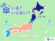 ひと目でわかる傘マップ  11月21日(水)