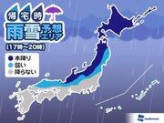 22日(木)帰宅時の天気 日本海側は雨や雪が強まるところも