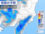 東京で今夜はにわか雨に注意