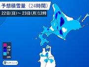 北海道は今夜から明日は積雪のおそれ 路面状況の悪化に注意