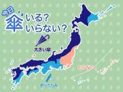ひと目でわかる傘マップ 11月22日(日)