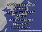 <福島沖地震>津波警報・注意報すべて解除 海に入っての作業や釣りなどは今後も十分注意を