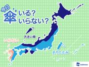 ひと目でわかる傘マップ  11月22日(木)