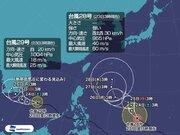 強い台風28号、台風29号 2つの台風の進路