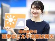 11月23日(月)朝のウェザーニュース・お天気キャスター解説