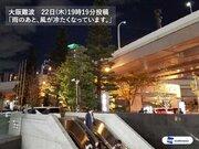 近畿地方で昨日「木枯らし1号」 13年ぶりの遅い記録