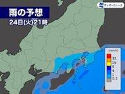 東京など関東は曇り空続く 夜は雨が降りやすい
