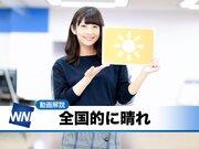 あす11月26日(月)のウェザーニュース・お天気キャスター解説