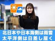 あす11月26日(木)のウェザーニュース お天気キャスター解説