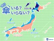ひと目でわかる傘マップ  11月25日(日)