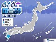 26日(月)帰宅時の天気 ほとんど傘要らずで夜の冷え込みは控えめ