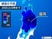 今夜は東北北部で積雪注意 日本海側は週末以降も雨や雪が続く