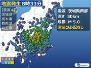 関東で震度4の地震 津波の心配なし