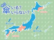 ひと目でわかる傘マップ 11月27日(金)