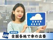 11月28日(水)朝のウェザーニュース・お天気キャスター解説