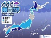 28日(水)帰宅時の天気 近畿は本降りの雨 東京も折りたたみ傘を