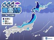 29日(木)帰宅時の天気 日本海側は雪や雨が強まるところも
