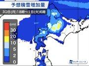 北海道は明日朝にかけて積雪増加 札幌でも雪景色に