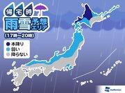 30日(金)帰宅時の天気 東京都心も遅い時間は雨の心配あり
