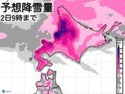 1日(土)は北海道で大雪の恐れ 除雪車両が初出動の可能性も