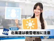 12月1日(土)朝のウェザーニュース・お天気キャスター解説