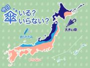 ひと目でわかる傘マップ 12月1日(火)