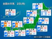 明日12月2日(月)の天気 近畿~東北は強まる雨風に注意