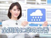あす12月2日(月)のウェザーニュース・お天気キャスター解説