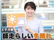 12月1日(火)朝のウェザーニュース・お天気キャスター解説