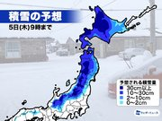 北海道は雨から雪へ 明日3日(火)から北日本は猛吹雪に警戒