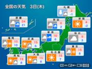 明日3日(木)の天気 関東は天気回復 北日本、北陸は雪や雨