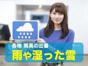 12月2日(月)朝のウェザーニュース・お天気キャスター解説