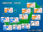 今日3日(月)の天気 西から雨のエリア拡大